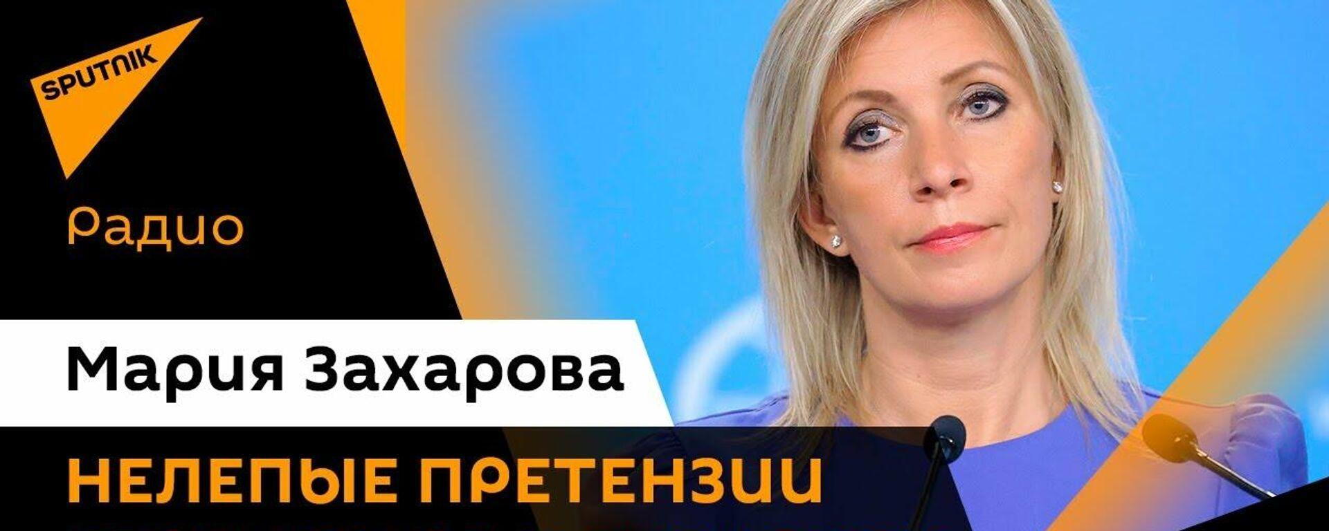 Официальный представитель МИД РФ прокомментировала миграционный скандал, затеянный Литвой - Sputnik Латвия, 1920, 10.07.2021