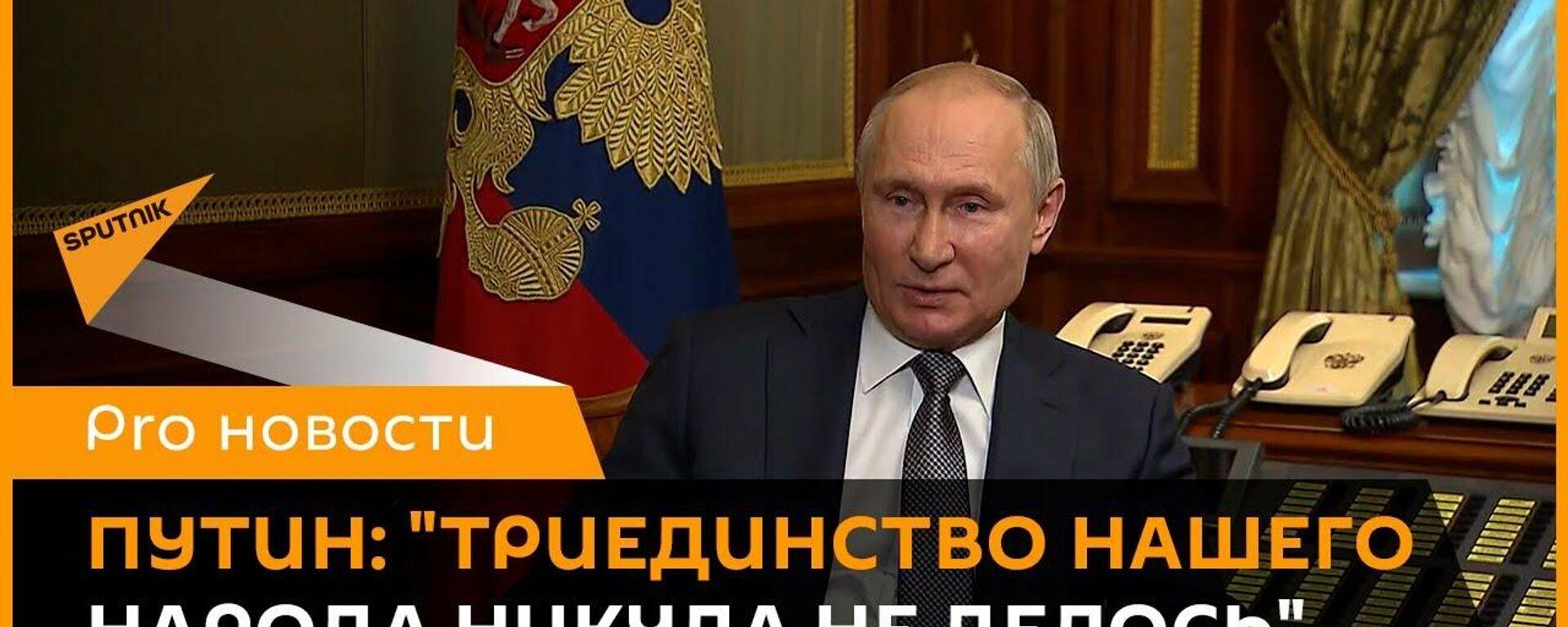 Что Путин думает об отношениях народов России, Украины и Беларуси? - Sputnik Латвия, 1920, 14.07.2021