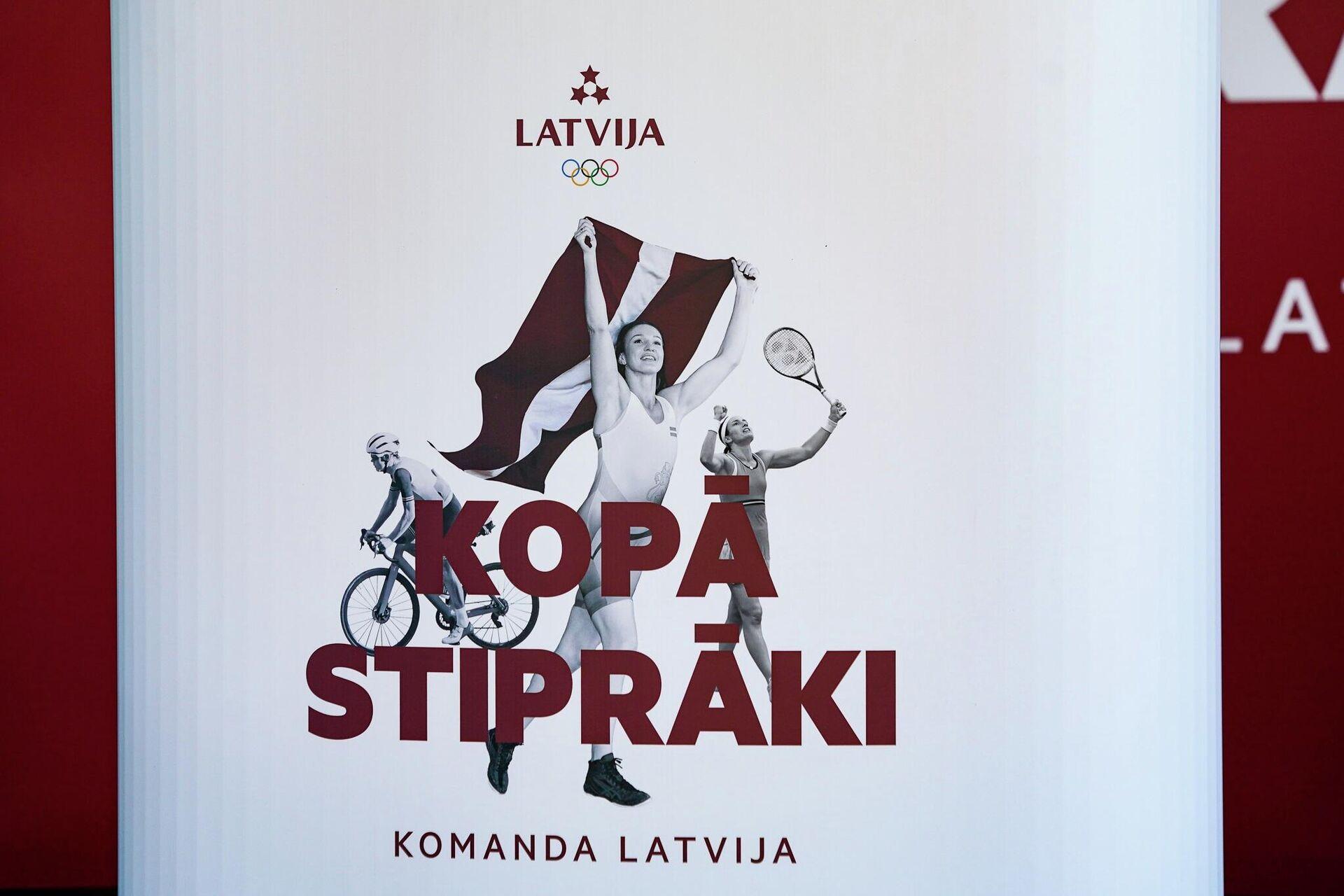 Плакат Латвийского олимпийского комитета в поддержку команды на Олимпиаде в Токио - Sputnik Латвия, 1920, 18.07.2021