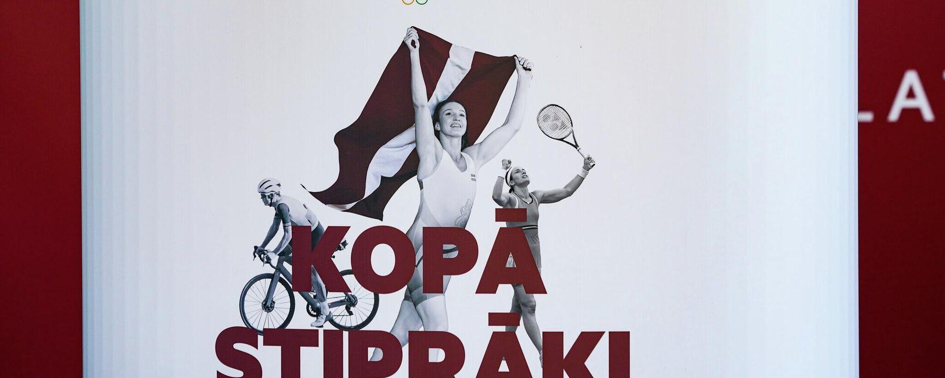 Плакат Латвийского олимпийского комитета в поддержку команды на Олимпиаде в Токио - Sputnik Латвия, 1920, 22.07.2021