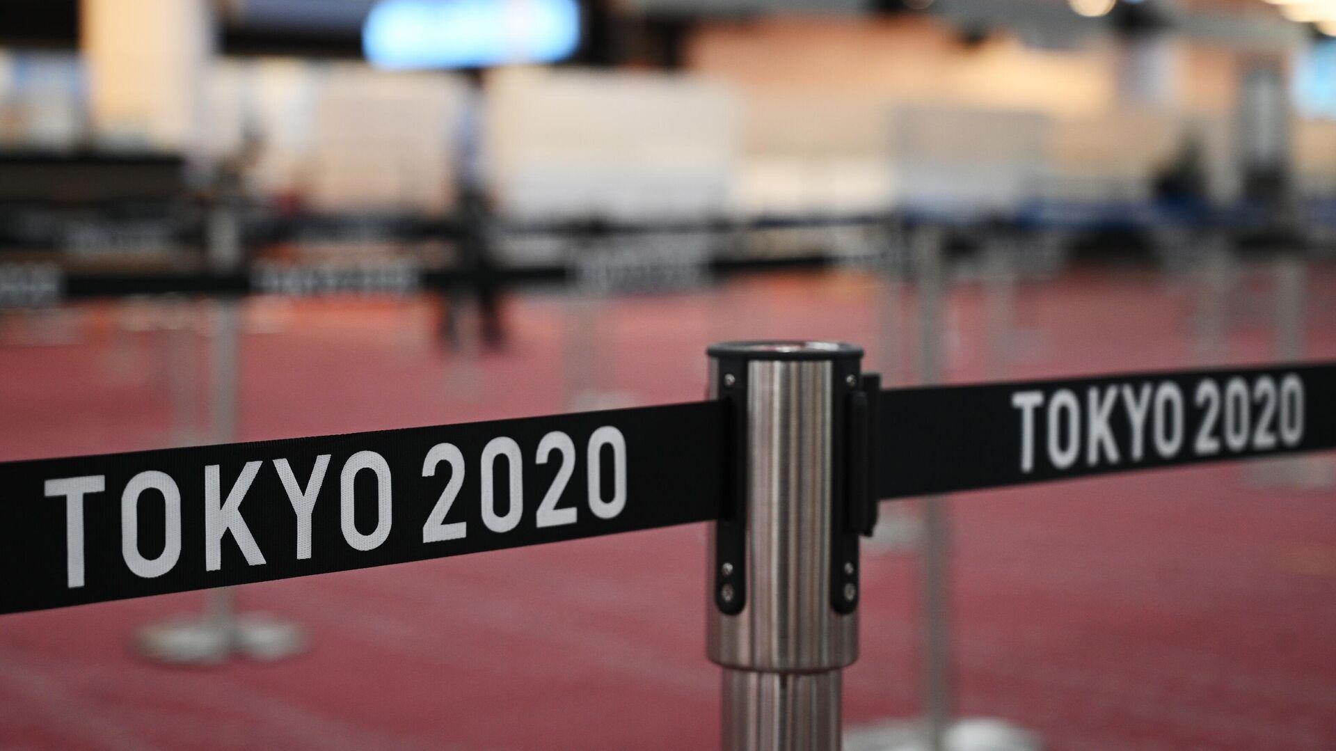 Аэропорт в Токио, куда прибывают спортсмены для участия в Олимпиаде - Sputnik Латвия, 1920, 20.07.2021