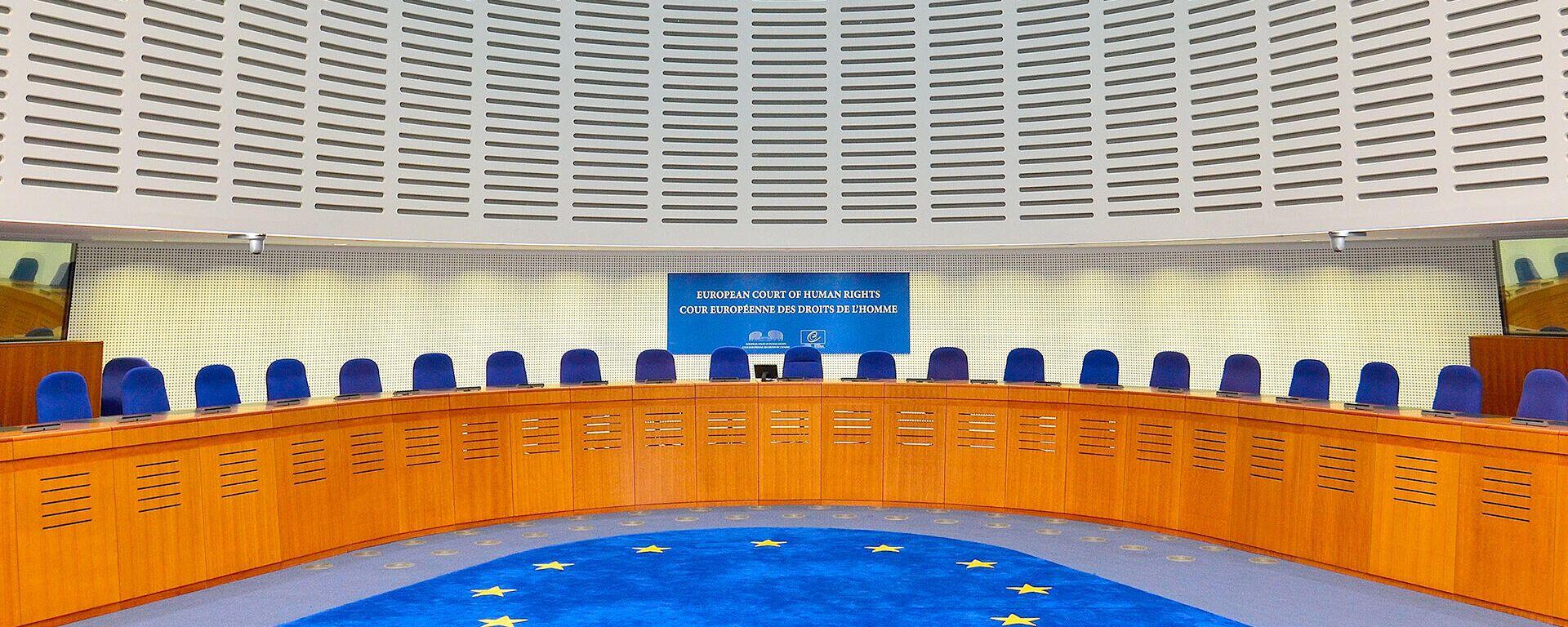 Европейский суд по правам человека - Sputnik Латвия, 1920, 22.07.2021