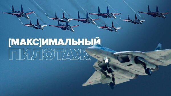 Невероятные полеты на МАКС-2021 в России - Sputnik Latvija