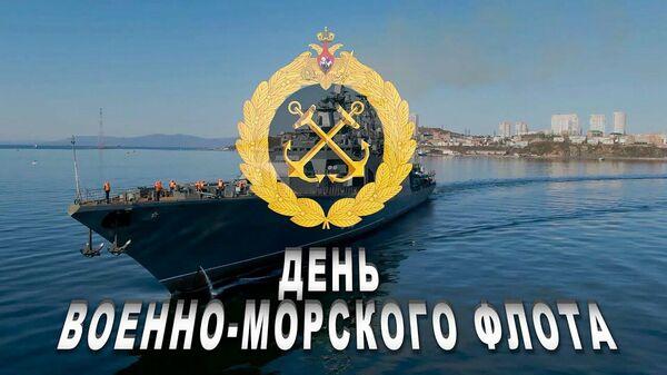 Минобороны России опубликовало видео ко Дню Военно-морского флота - Sputnik Латвия