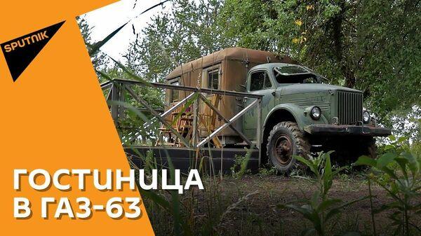 Советский грузовик переделали в комфортабельный мини-отель  - Sputnik Latvija