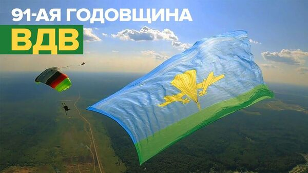 Поздравление Шойгу и выступления десантников: в России готовятся ко Дню ВДВ - Sputnik Латвия