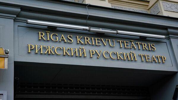 С Рижским русским театром композитора связывают 58 лет сотрудничества - Sputnik Латвия
