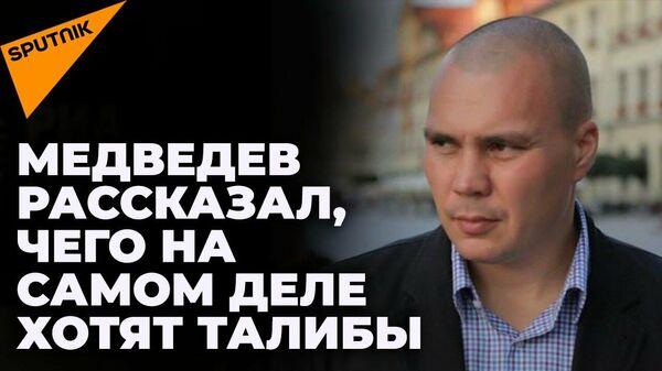 Медведев о ненападении талибов* на Центральную Азию: обещаниям боевиков нельзя верить  - Sputnik Latvija