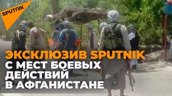 Что происходит в месте боевых действий афганцев с талибами  - Sputnik Latvija