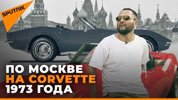 Московский коллекционер сделал трактор из старого Corvette  - Sputnik Latvija