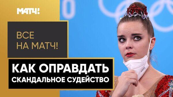 Самый громкий скандал Олимпиады: россиянку лишили заслуженного золота - Sputnik Латвия