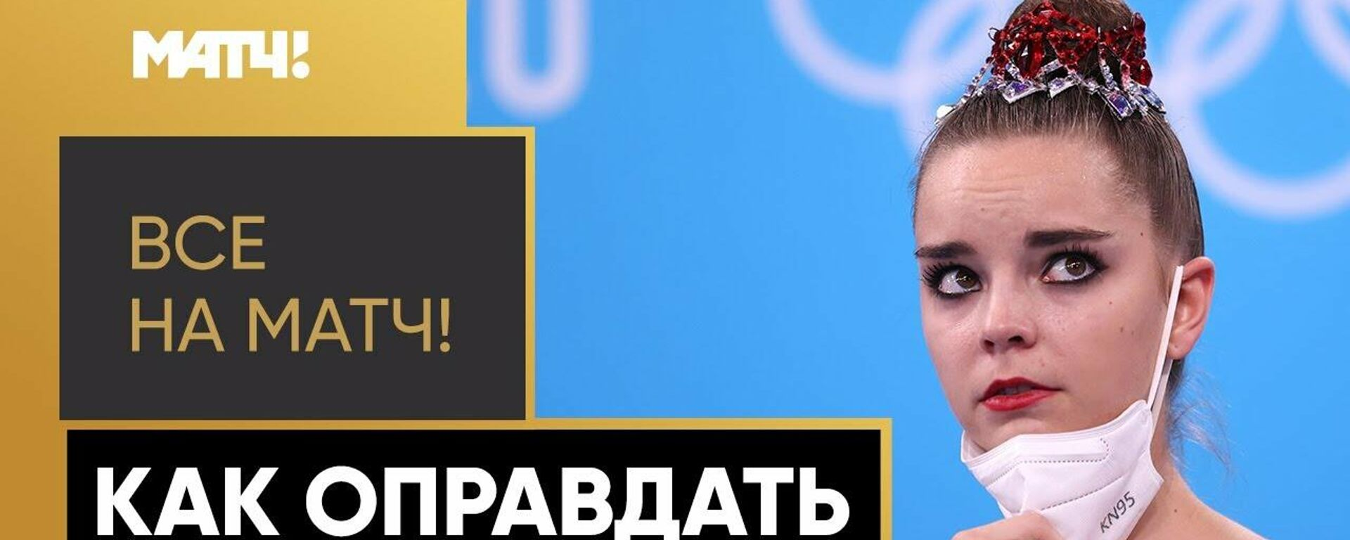 Самый громкий скандал Олимпиады: россиянку лишили заслуженного золота - Sputnik Латвия, 1920, 08.08.2021