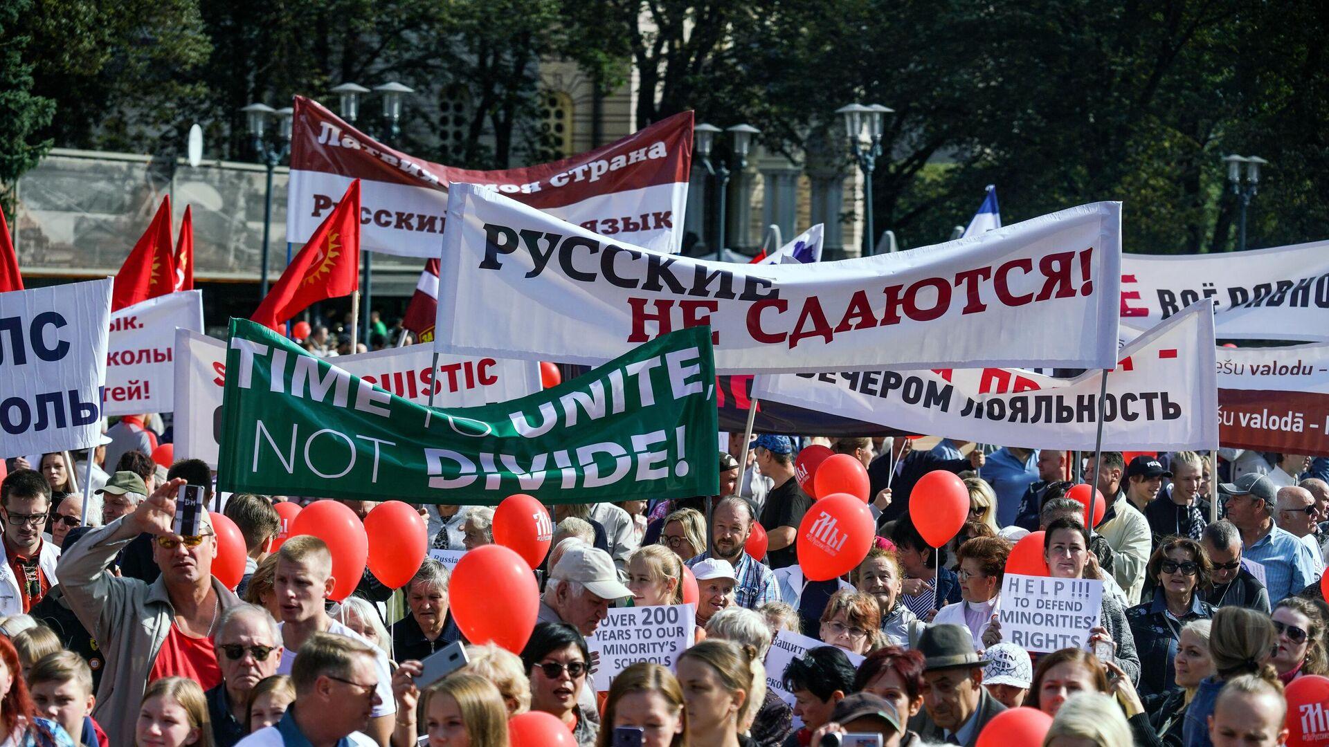 Марш в защиту русских школ в Латвии - Sputnik Латвия, 1920, 06.08.2021