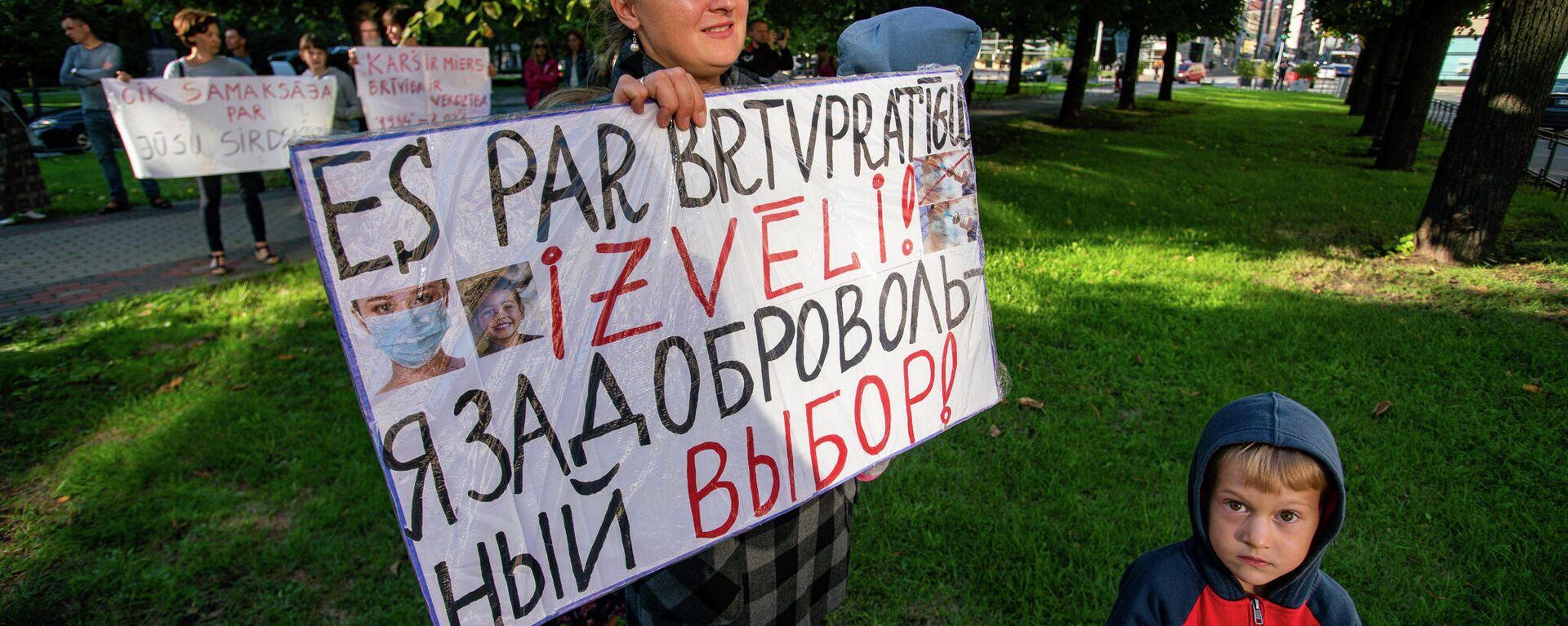 У Кабинета министров прошел митинг противников обязательной вакцинации - Sputnik Латвия, 1920, 16.08.2021