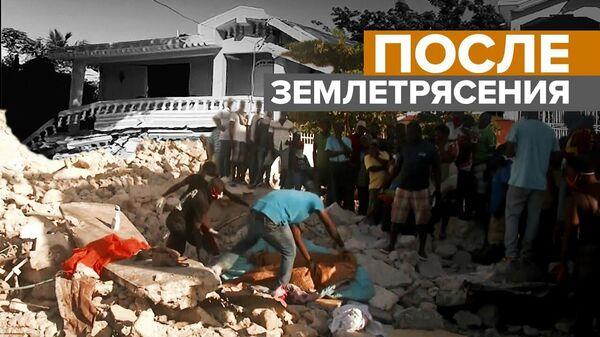 Землетрясение на Гаити - Sputnik Latvija