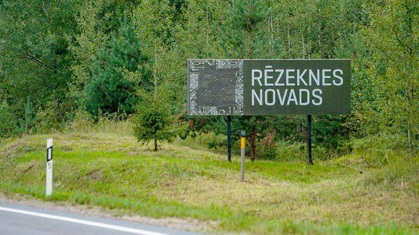Резекненский край - Sputnik Латвия