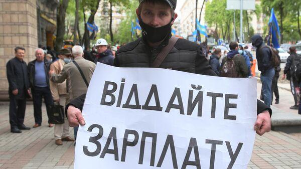 Акция протеста шахтеров в Киеве - Sputnik Latvija