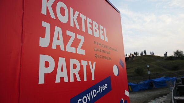 Банер с символикой фестиваля Koktebel Jazz Party 2021 - Sputnik Латвия