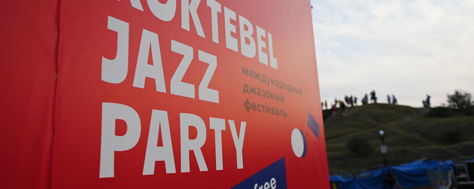 Банер с символикой фестиваля Koktebel Jazz Party 2021 - Sputnik Латвия, 1920, 20.08.2021