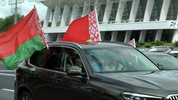 Автопробег сторонников действующей власти За единую Беларусь прошел в Минске  - Sputnik Latvija