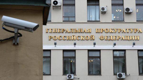 Здание Генеральной прокуратуры РФ - Sputnik Латвия