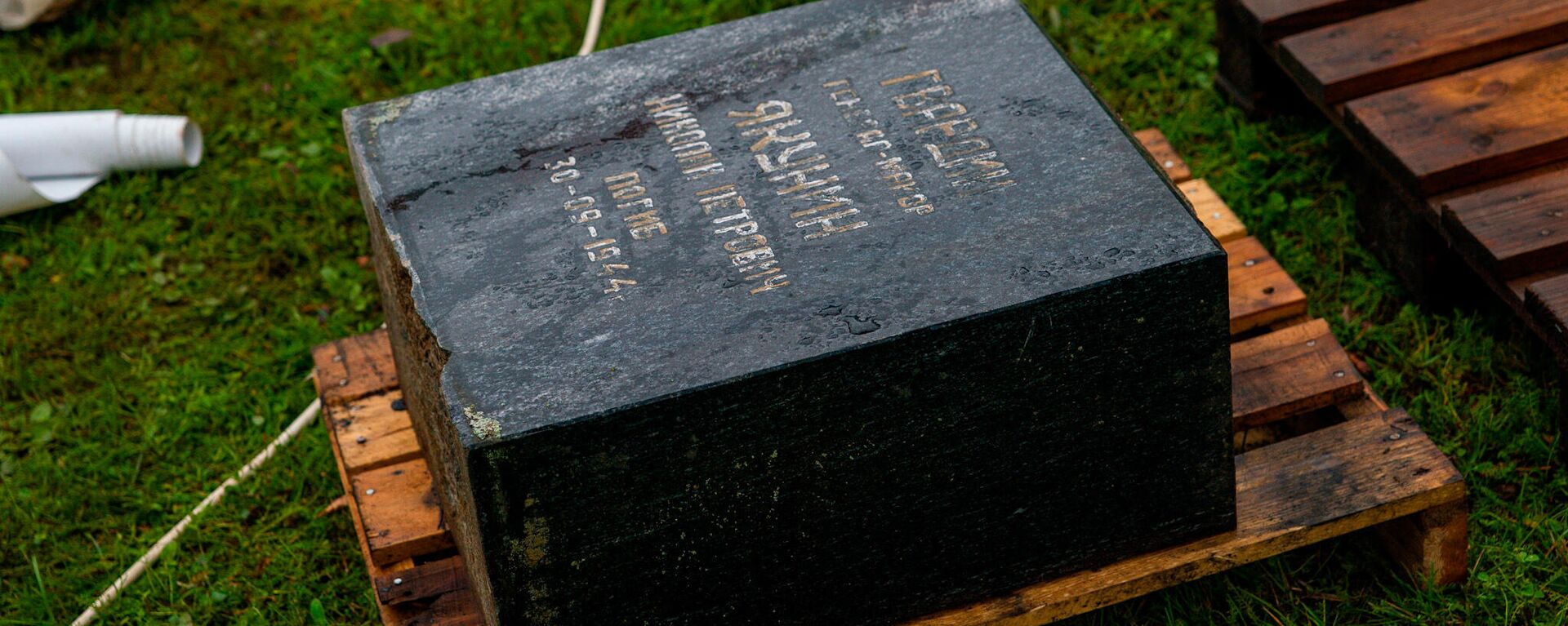 В Мадоне начались эксгумационнные работы на могиле генерал-майора Николая Петровича Якунина - Sputnik Латвия, 1920, 26.08.2021