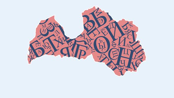 Язык преткновения: кто в Латвии говорит по-русски - Sputnik Латвия