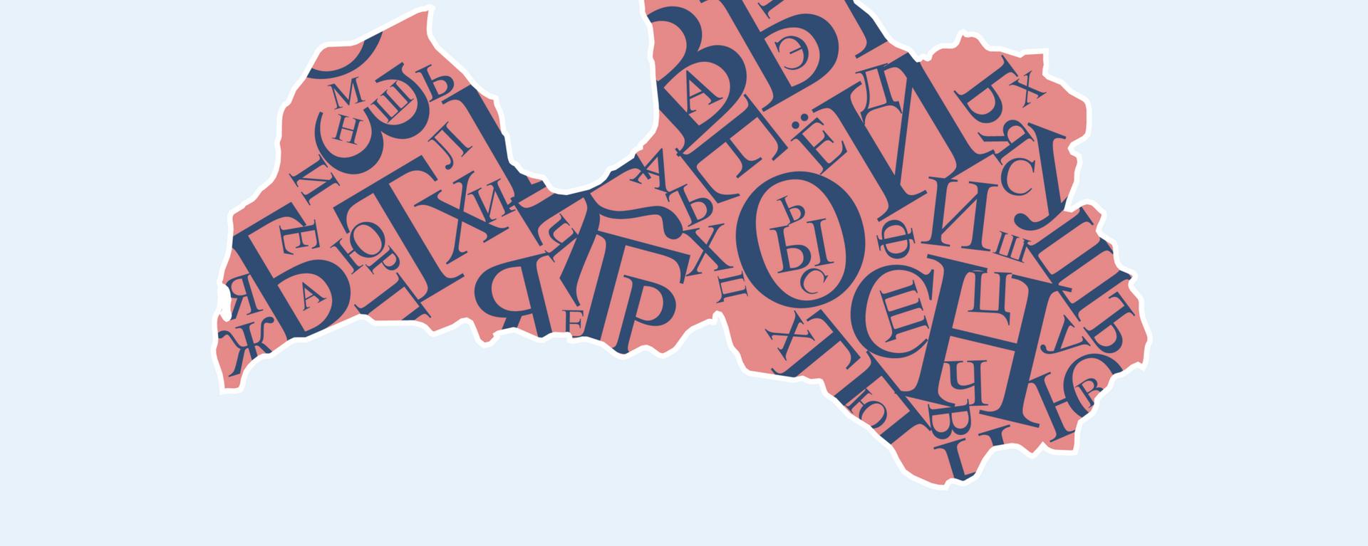 Язык преткновения: кто в Латвии говорит по-русски - Sputnik Latvija, 1920, 29.08.2021