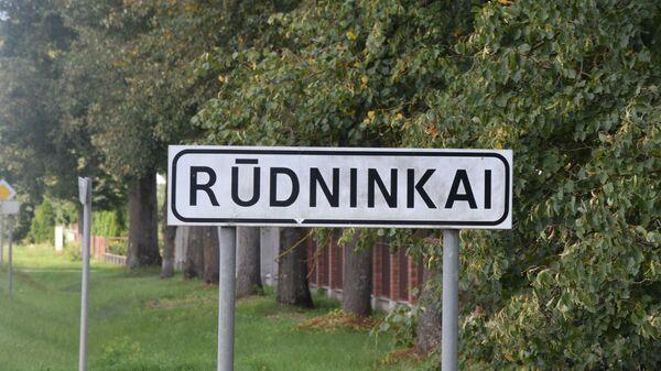 Знак возле деревни Руднинкай в Шальчининкайском районе Литвы - Sputnik Латвия