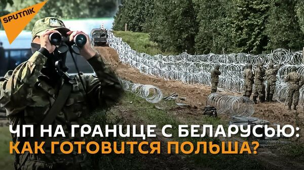 Ārkārtējās situācijas ieviešana uz robežas ar Baltkrieviju: Polija gatavojas - Sputnik Latvija