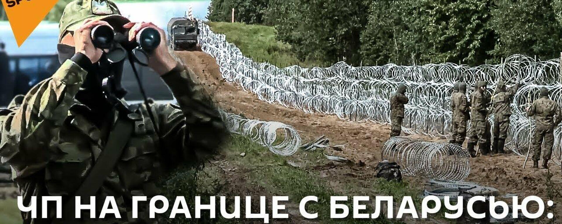 Ārkārtējās situācijas ieviešana uz robežas ar Baltkrieviju: Polija gatavojas - Sputnik Latvija, 1920, 03.09.2021