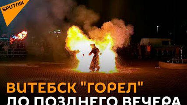 Витебск в огне: в областном центре прошел огненный фест - Sputnik Latvija