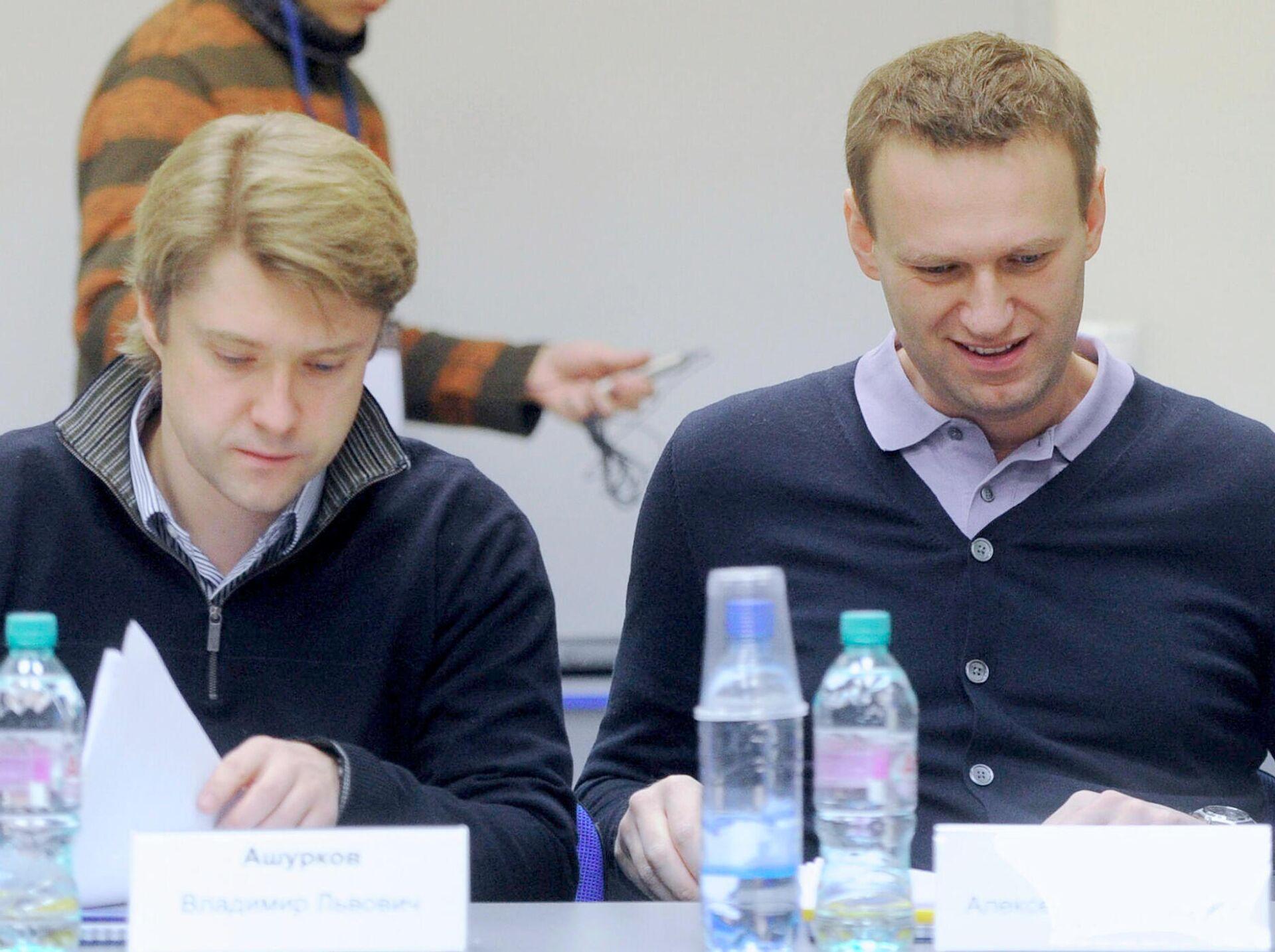 Владимир Ашурков(слева) и Алексей Навальный - Sputnik Латвия, 1920, 08.09.2021