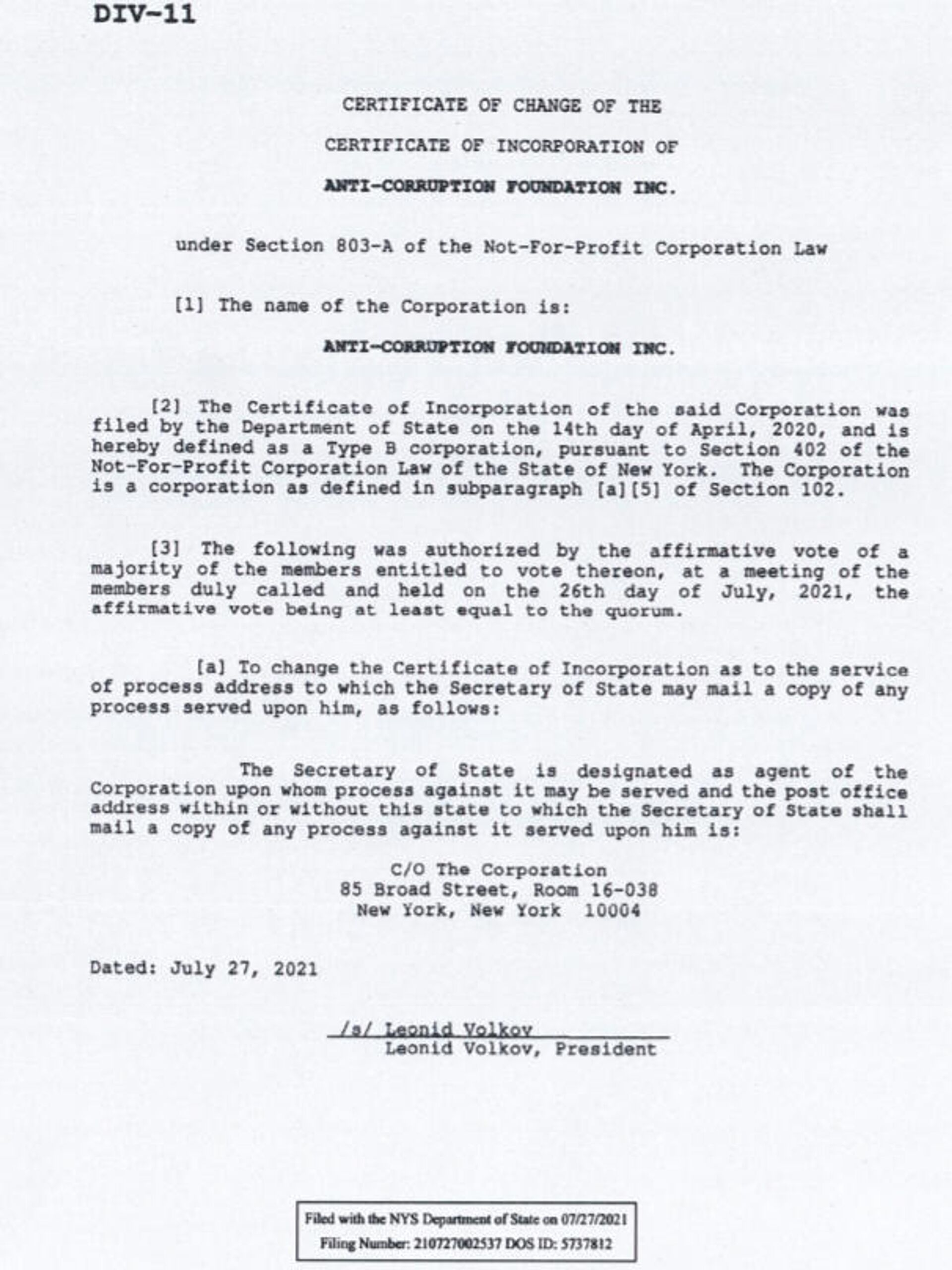 Выписка из реестра юридических лиц штата Нью-Йорк - Sputnik Латвия, 1920, 08.09.2021