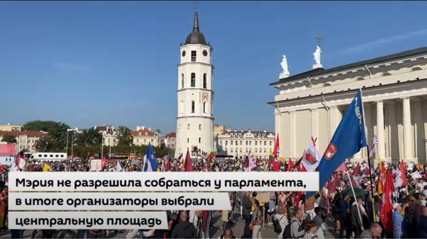 Более четырех тысяч человек вышли на акцию протеста в Вильнюсе - Sputnik Latvija