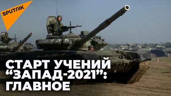 Как проходят совместные российско-белорусские учения Запад-2021 - Sputnik Латвия