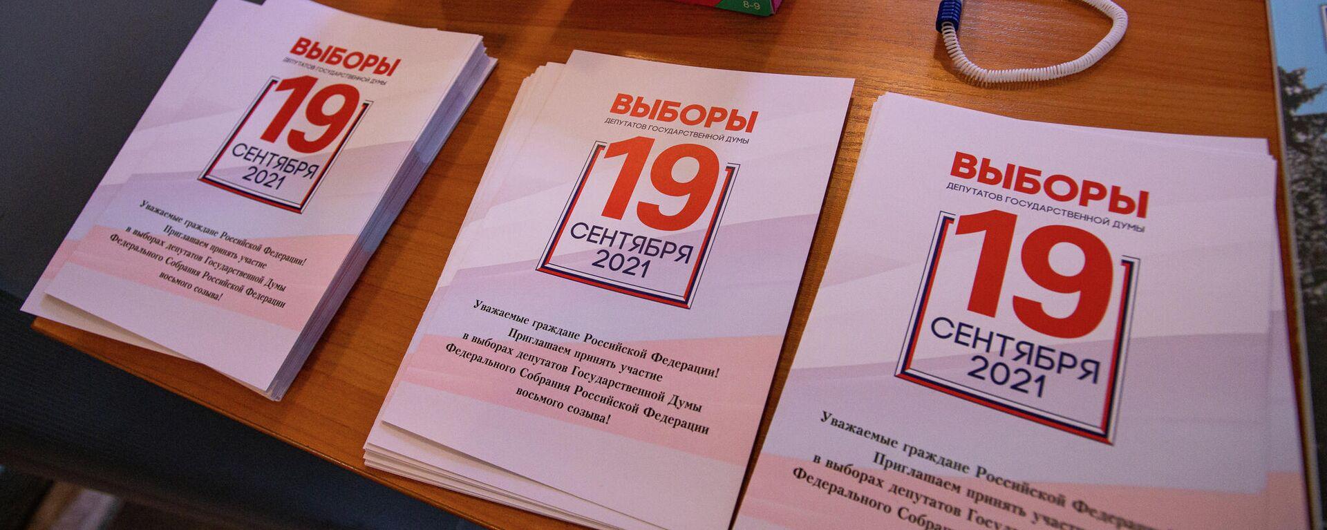 2021. gada Krievijas Valsts domes vēlēšanas  - Sputnik Latvija, 1920, 20.09.2021