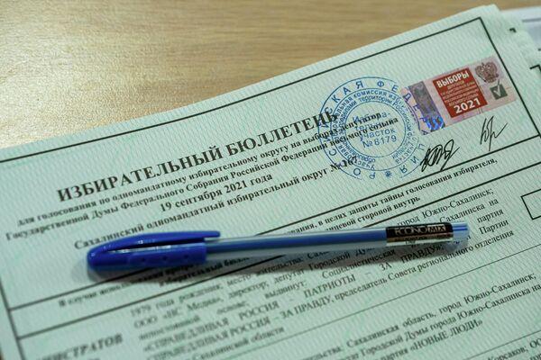 Так выглядит избирательный бюллетень. - Sputnik Латвия
