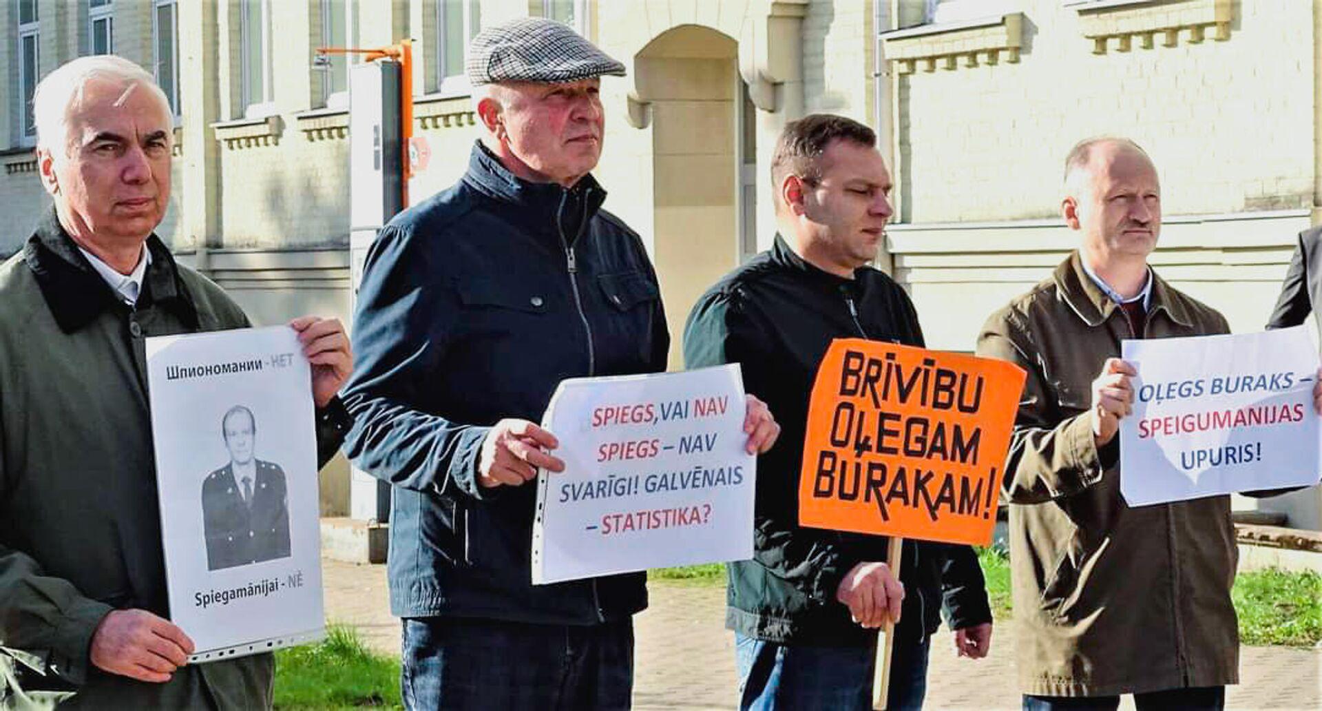 Пикет в защиту Олега Бурака - Sputnik Латвия, 1920, 21.09.2021