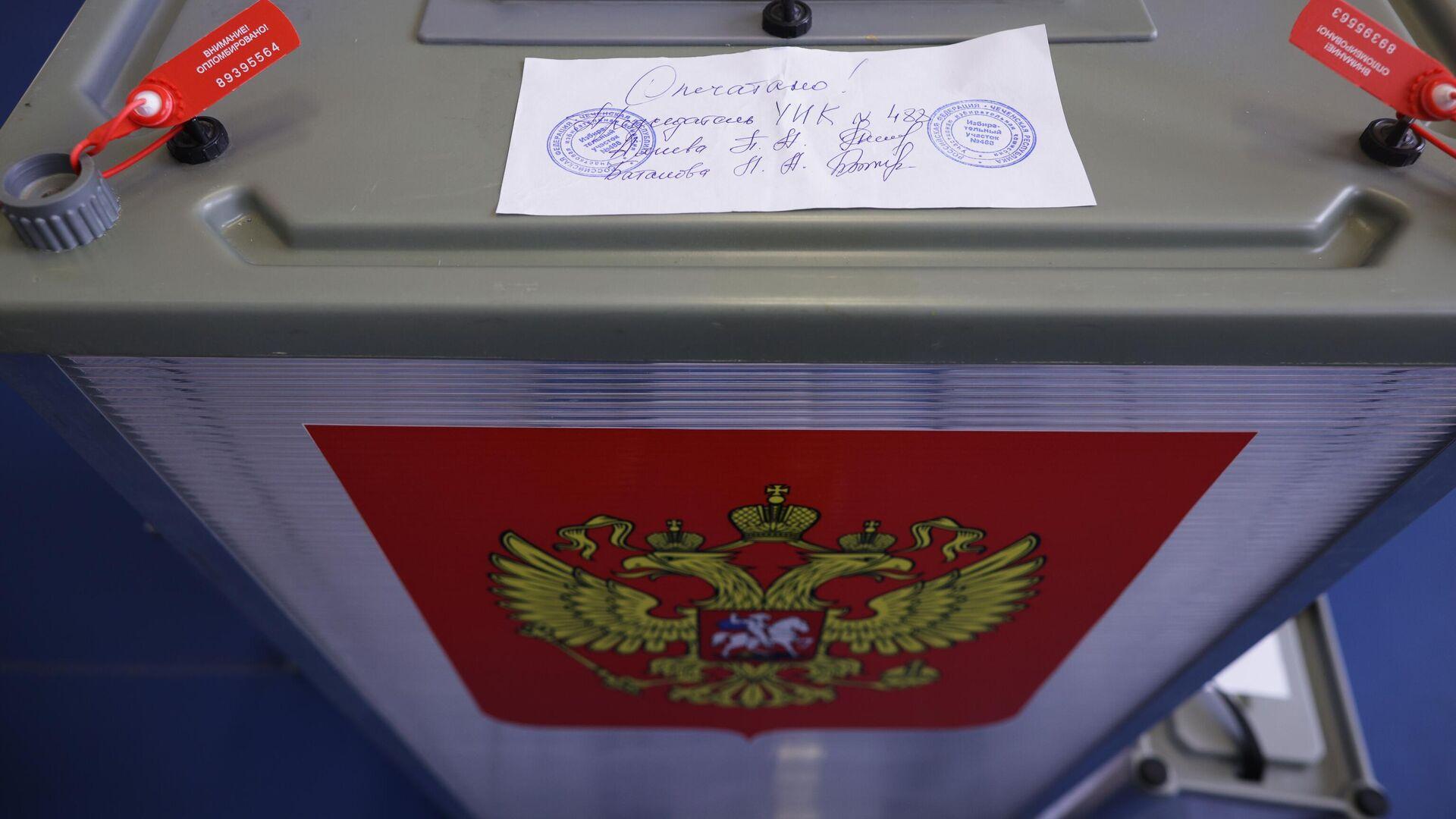 Избирательная урна на избирательном участке на выборах в России - Sputnik Латвия, 1920, 22.09.2021