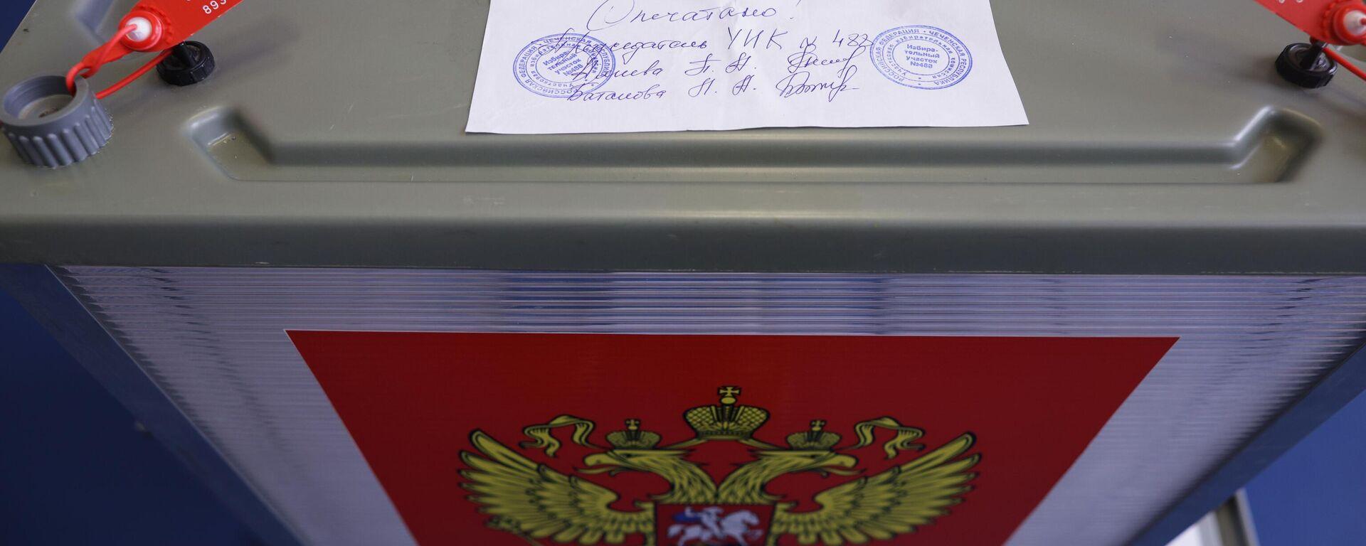 Избирательная урна на избирательном участке на выборах в России - Sputnik Латвия, 1920, 26.09.2021