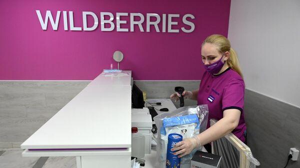 Пункт выдачи Wildberries в Москве - Sputnik Латвия