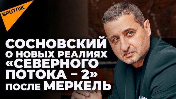 Сосновский обозначил новые реалии Северного потока - 2 и назвал преемника Меркель - Sputnik Латвия