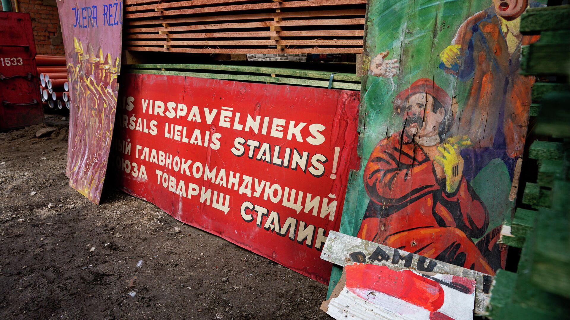 В ходе демонтажа трибун были обнаружены все эти артефакты - Sputnik Латвия, 1920, 28.09.2021