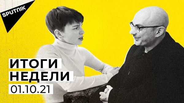 Тайные договоренности с Эрдоганом, новая зрада Украины и базы США в Центральной Азии - Sputnik Латвия