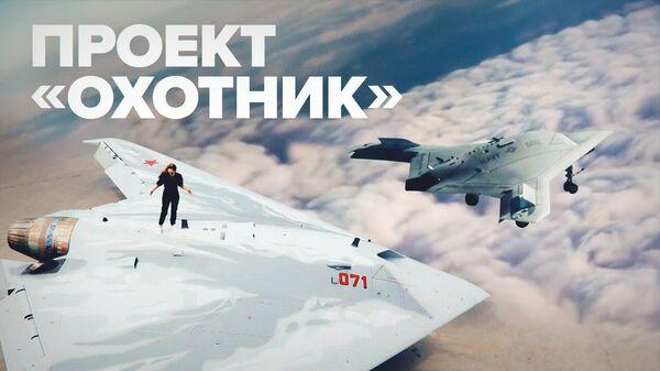 Испытания российского беспилотника С-70 программы Охотник - Sputnik Латвия