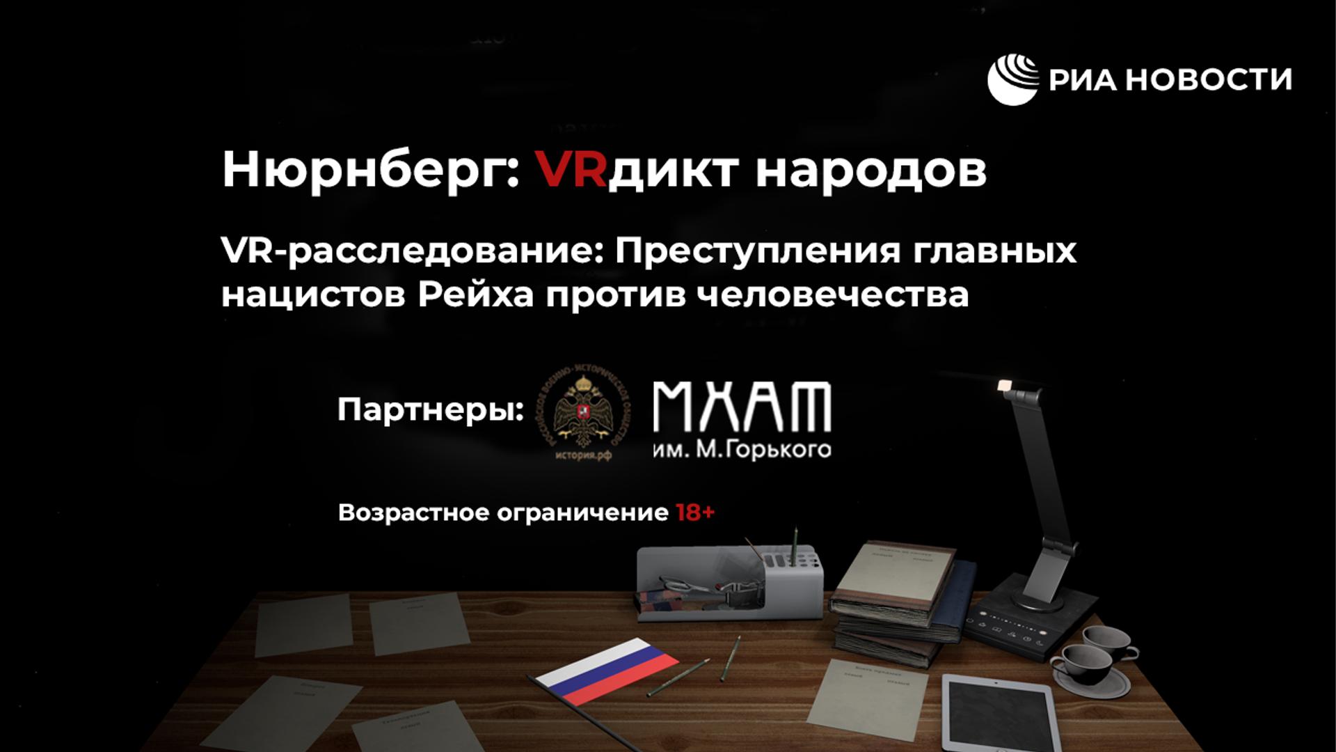 Проект VR-расследование: Преступления главных нацистов Рейха против человечества - Sputnik Латвия, 1920, 12.10.2021