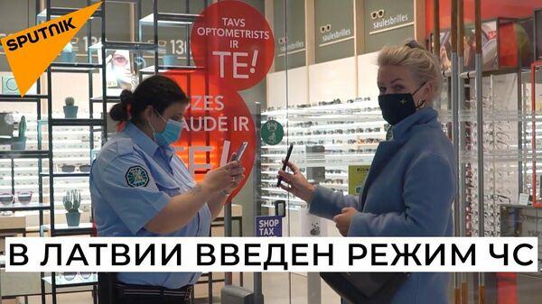 QR-коды и очереди в магазины: в Латвии вступил в силу режим ЧС - Sputnik Латвия