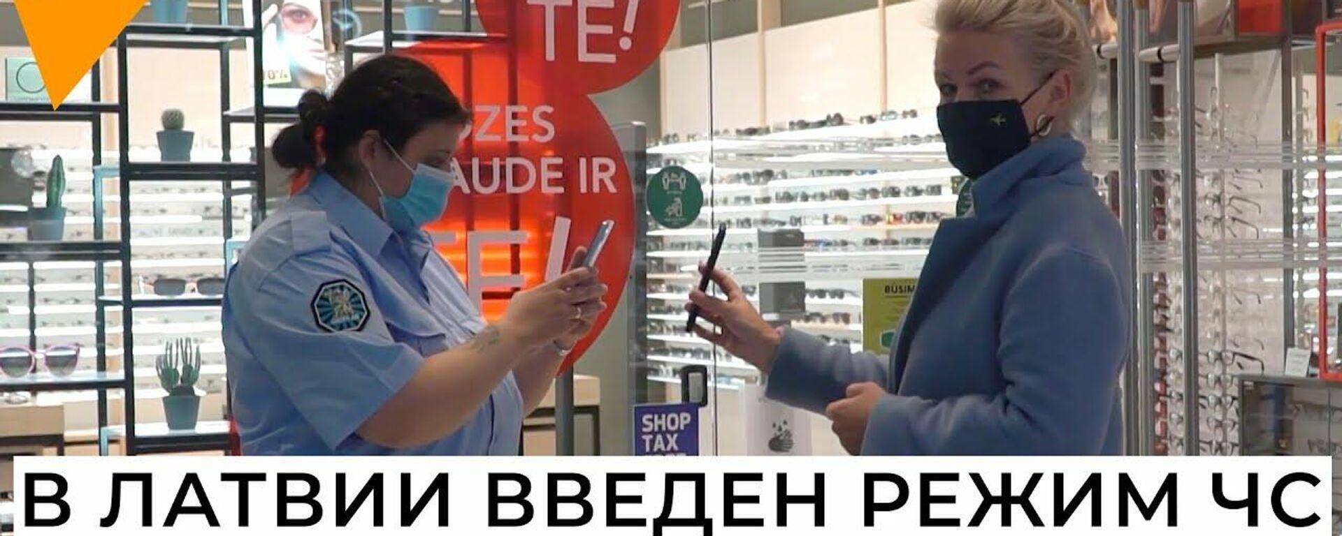 QR-коды и очереди в магазины: в Латвии вступил в силу режим ЧС - Sputnik Латвия, 1920, 13.10.2021