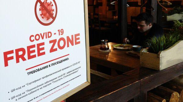 Объявление с информацией о требованиях к посещению ресторана в Калининграде - Sputnik Латвия